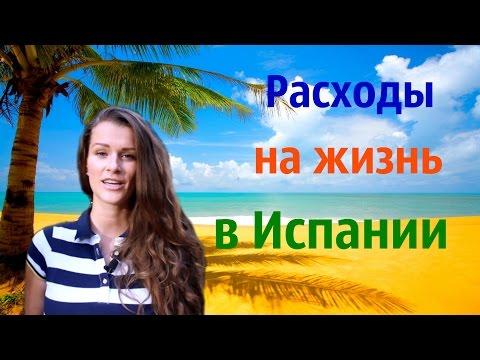 знакомства русская испания