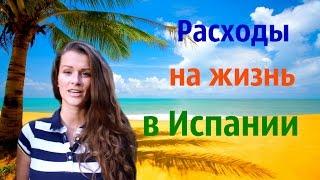 видео Работа в Испании для русских