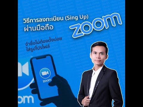 วิธีการลงทะเบียน (Sing Up) zoom ผ่านมือถือ