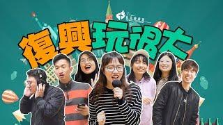 2020-02-22    報告影片    綜藝版報告 : 復興玩很大