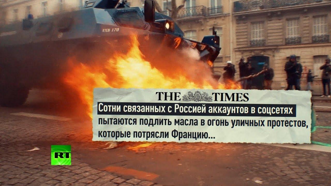 Это абсурд: политолог о заявлениях Парижа по поводу «российского следа» в протестах «жёлтых жилетов»