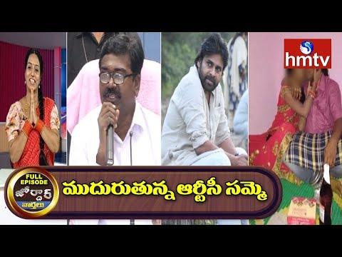 ముదురుతున్న ఆర్టీసీ సమ్మె  Jordar  Episode  Jordar News  hmtv Telugu News