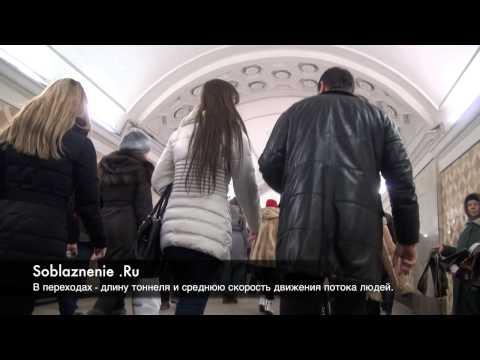 саит знакомств в метро