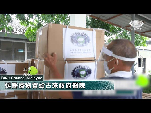 【新聞】送醫療物資給古來政府醫院