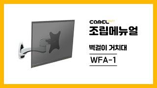 1단암 벽걸이 모니터 거치대 WFA-1 조립 메뉴얼