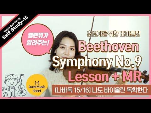 [나바독 초급15/17] 베토벤 합창 '환희의 송가' +듀엣악보 / 나도 바이올린 독학한다.
