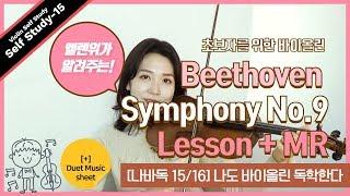 [나바독15/16] 베토벤 합창 '환희의 송가' +듀엣악보 / 나도 바이올린 독학한다.
