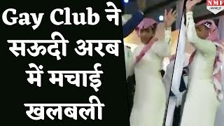 क्या सच में Saudi arab में gay club खुला है, देखिए Viral video