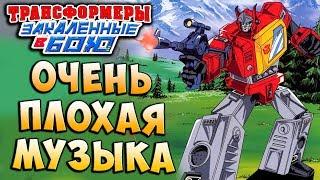 ОЧЕНЬ ПЛОХАЯ МУЗЫКА! Трансформеры Закаленные в Бою Transformers Forged To Fight ч.188