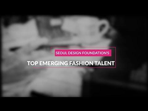 [서울패션위크] Seoul Design Foundation's Top Emerging Fashion Talent