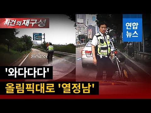 한여름 뙤약볕에 자전거 타고 올림픽대로 달린 '열혈 경찰관' / 연합뉴스 (Yonhapnews)