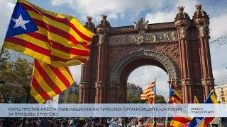 Протесты против ареста глав каталонских организаций