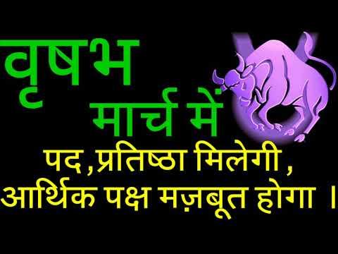वृषभ राशि, मार्च में पद, प्रतिष्ठा मिलेगी । धन,वैभव मिलेगा । Pt. Kamlesh Sharma.