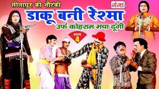 सीतापुर की नौटंकी - डाकू बनी रेश्मा (भाग-4) - NEW Nautanki 2018 | Bhojpuri Nautanki Nach Program