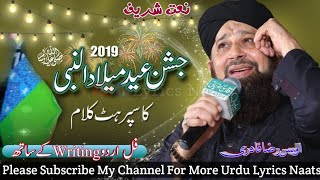 Owais Raza Qadri || چاروں طرف نور چھا یا آقا کا میلاد آیا In Urdu Lyrics 2019 Super Hit Kalaam