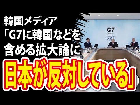 2021/06/14 韓国メディア「G7に韓国などを含める拡大論に日本が反対している」