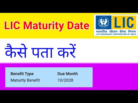 How To Check Lic Maturity Date Online | Apne Lic Ka Maturity Date Kaise Pata Karen | Lic Maturity