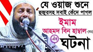 ইমাম আহমদ বিন হাম্বাল(রঃ)-এঁর ঘটনা┇কাঁদানো ওয়াজ┇বেদনাভরা ওয়াজ┇বক্তা-হেজবুল্লাহ আকুঞ্জী┇HD Waz 2020