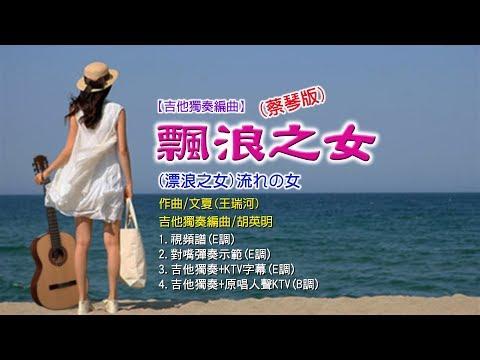 【吉他獨奏編曲】飄浪之女(蔡琴版)《視頻譜+彈奏+KTV版》
