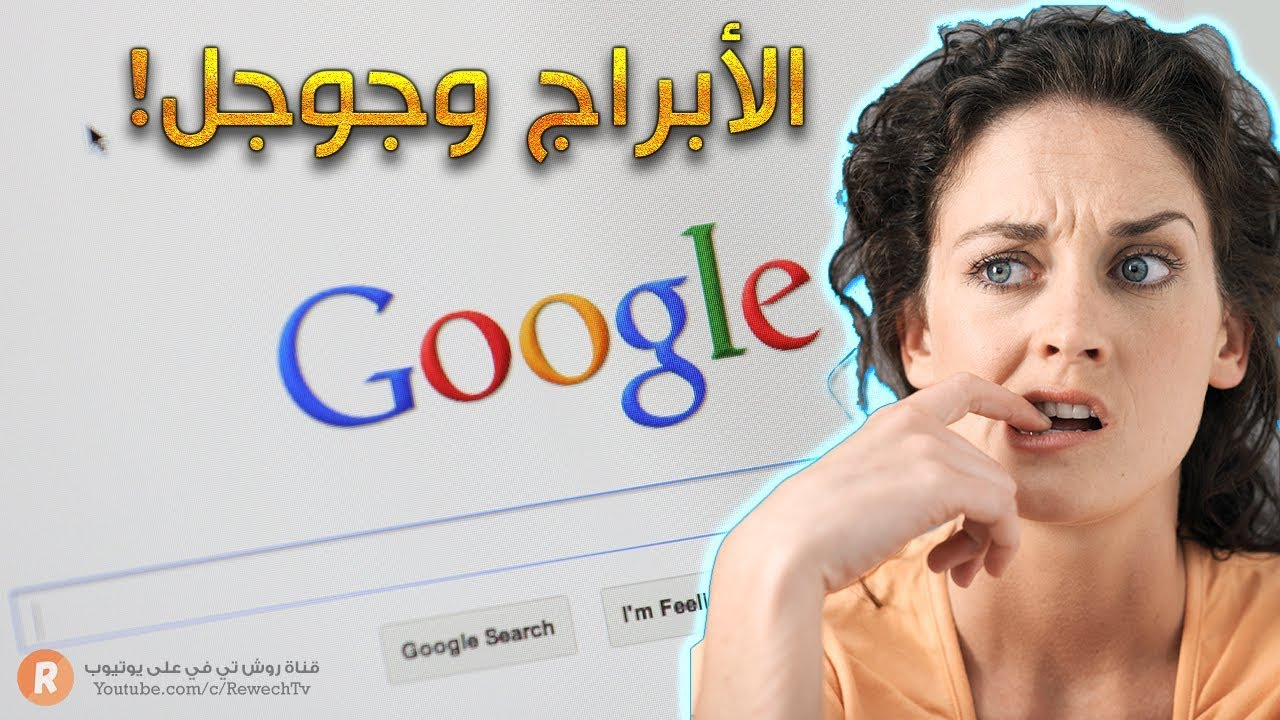 الأبراج وجوجل ! ما الذي تبحث عنه في جوجل بحسب برجك الفلكي؟