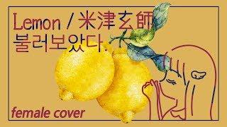 요네즈 켄시 - Lemon | COVER by 나래