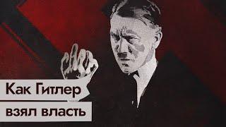 История захвата власти Гитлером