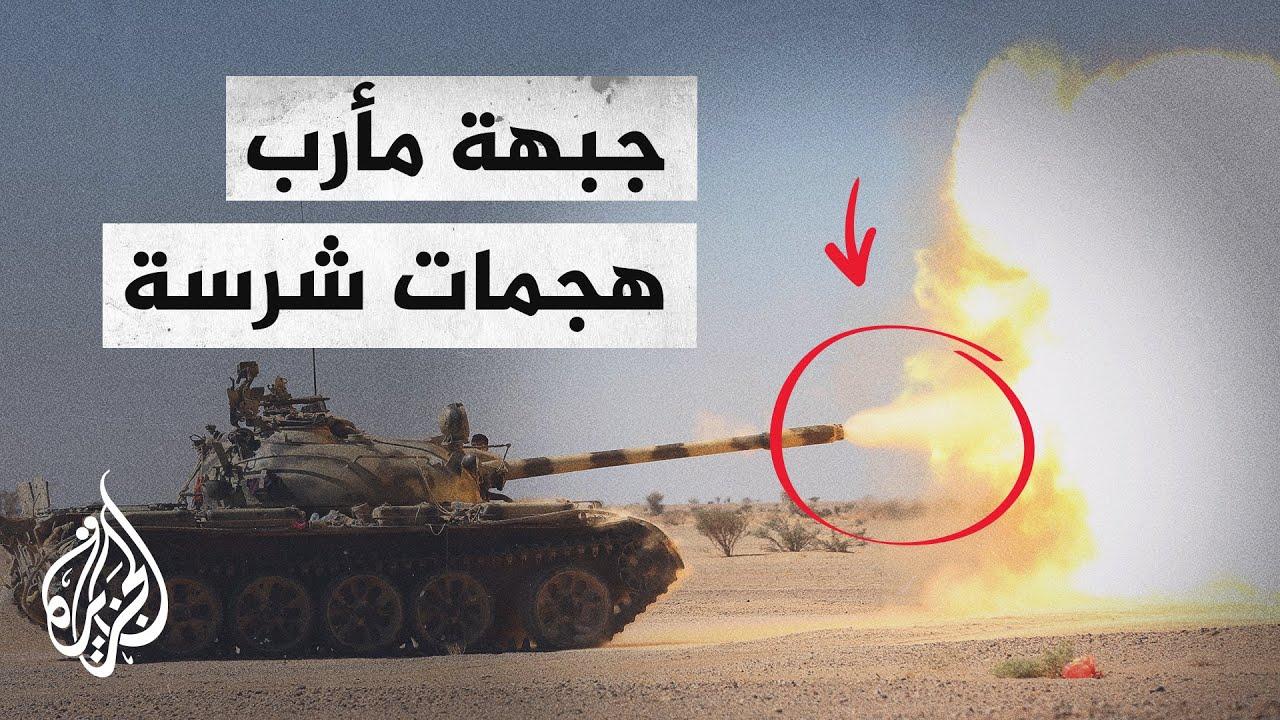 30 قتيلا حوثيا في صد الجيش اليمني لهجوم انتحاري في مأرب  - نشر قبل 3 ساعة