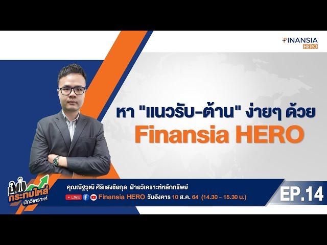 EP.14 หาแนวรับ-ต้านง่ายๆด้วย Finansia HERO (10/08/21)