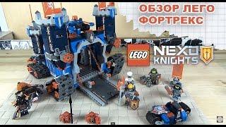Нексо Рыцари Фортрекс LEGO NEXO KNIGHTS Конструктор, Мультфильм, Приложение