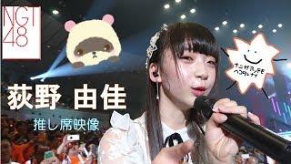 2018年8月2日 横浜アリーナで行われた、 「AKB48感謝祭~ランクインコンサート~」2位~16位のライブの、おぎゆかこと荻野由佳席撮影タイムの映像です。 プライバシー ...