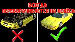 Урок по handling #4 - Машина всегда переворачивается на колёса GTA SA Android