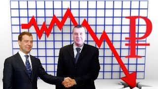 Медведев понизил прожиточный минимум на 67 рублей