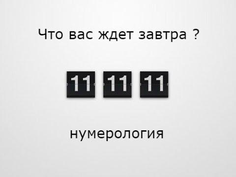 Сакральная нумерология Джули По