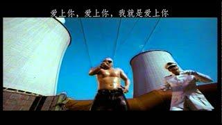 Bëlga - 我就是爱上你 (Szerelmes vagyok kínai verzió)
