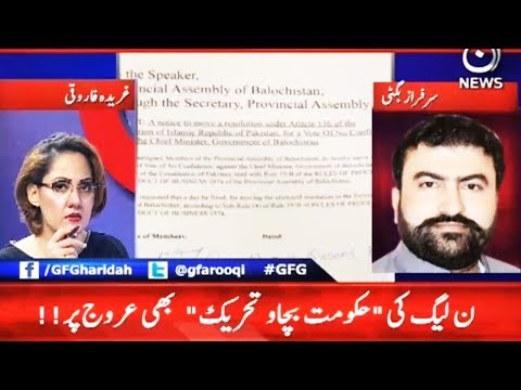 G For Gharida - 5 January 2018 - Aaj News