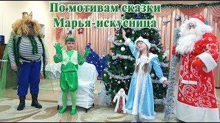 Новогодний утренник 2020 по мотивам сказки Марья искусница гр №4