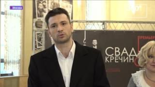 """Репортаж канала 360 о премьере """"Свадьба Кречинского"""""""