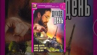 Духов день (фильм)