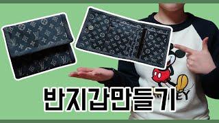 (DIY) 지갑만들기 두번째/ 반지갑 만들기 / 쉽다 …