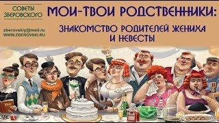 Мои-твои родственники: знакомство родителей жениха и невесты