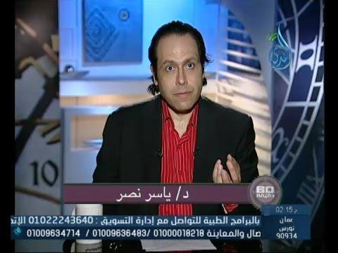 أبناء خارج السيطرة | الدكتور ياسر نصر | 60 دقيقة