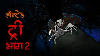 Horror story in Hindi | Scary Pumpkin | The Haunted Tree Part 2