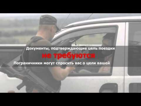 Правила въезда и выезда из Крыма