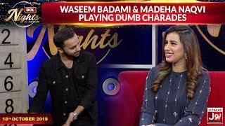 Waseem Badami & Madiha Naqvi Playing Dumb Charades | BOL Nights With Ahsan Khan | BOL Entertainment