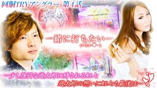 回胴TRYアングラー vol.4