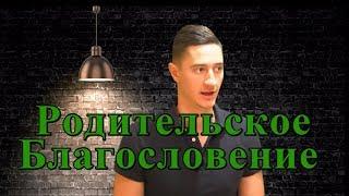 Родительское Благословение - Христианские Видео Проповеди Церковь Миссионер Москва