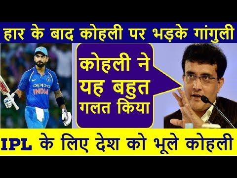 हार से नाराज गांगुली ने लगाई कोहली को फटकार, IPL के लिए देश को भूले Kohli : Ganguly