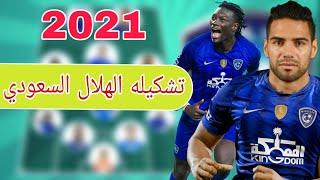 تشكيله الهلال السعودي المتوقعه في الموسم 2021 في حال انضم فالكاو لفريق Youtube