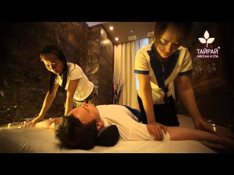 Тайский массаж - Москва. Сеть Спа салонов тайского массажа