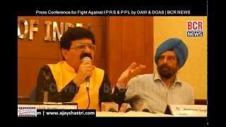 Fight Against I. P. R. S. & P. P. L. by OAW & DOAS | Press Conference | BCR NEWS